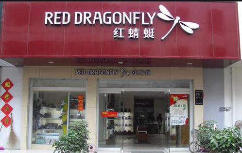 红蜻蜓.png