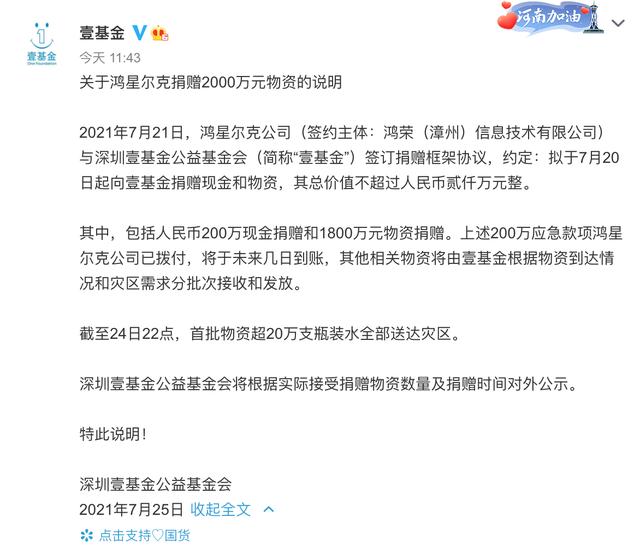 鸿星尔克诈捐?壹基金、郑州慈善总会、董事长都回应了