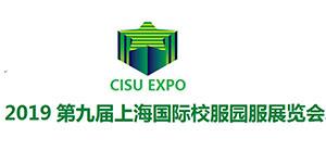 2019第九屆上海國際校服園服展覽會