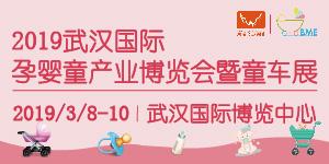 2019武漢國際孕嬰童產業博覽會暨童車展