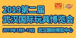 2019第二屆武漢國際玩具博覽會