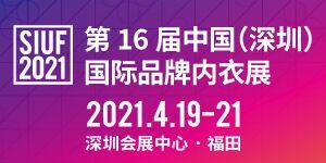 第16届中国(深圳)国际品牌内衣展暨中国内衣文化周
