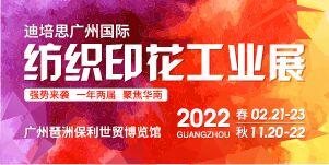 迪培思广州国际纺织印花工业展
