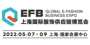 2022EFB上海国际服饰供应链博览会