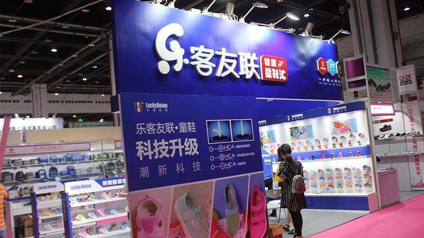 乐客友联健康童鞋 亮相 上海国际鞋展-2018第十五届上海国际鞋类博览会