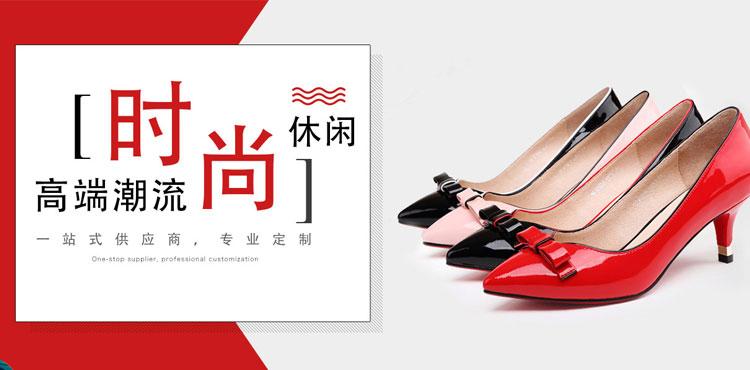 廣州市寶茵蔓鞋業有限公司