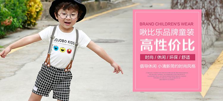 東莞市童謠服飾有限公司