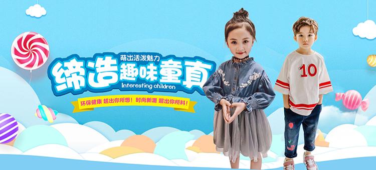 廣州童品服飾有限公司