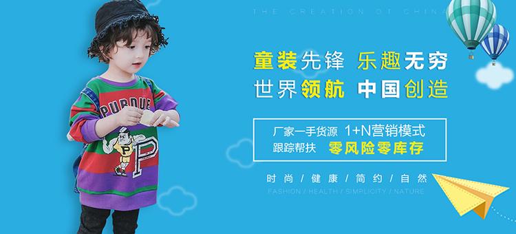 廣州金色童年服飾有限公司
