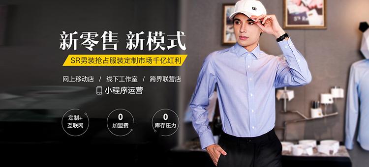 广州市盛世瑞文服饰有限公司