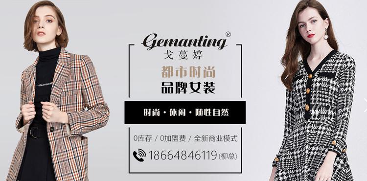 戈蔓婷品牌必发彩票电子游戏(广州)运营管理总部