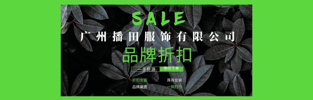 广州播田服饰有限公司