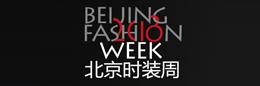 北京時裝周