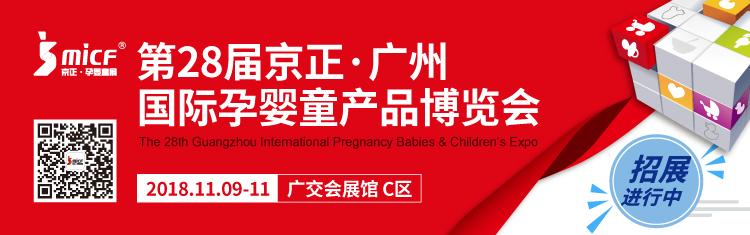 第28届京正•广州国际孕婴童产品博览会