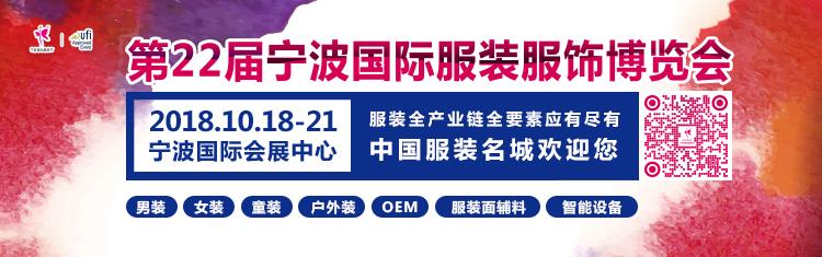 第22届宁波国际服装服饰博览会