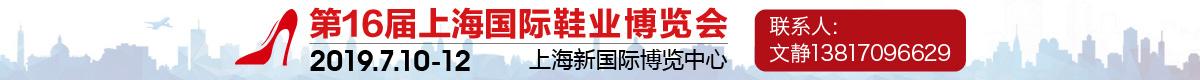 第16屆上海國際鞋業博覽會