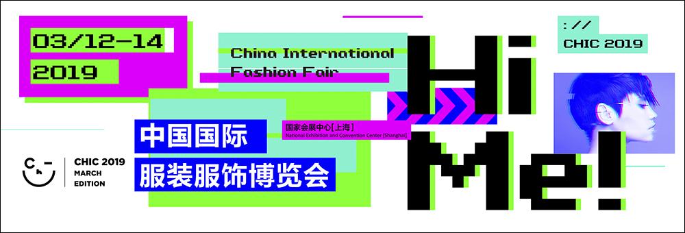 CHIC 2019中国国际服装服饰博览会