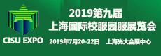 2019第九届上海国际校服园服展览会
