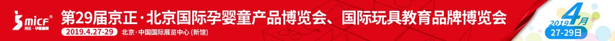 第29届京正北京国际孕婴童产品博览会
