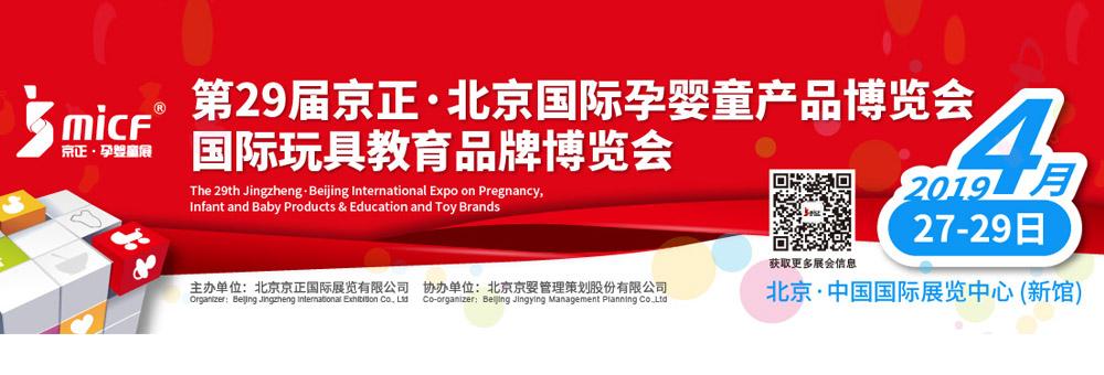 京北京国际孕婴产品博览会