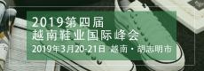 2019第四届越南鞋业国际峰会
