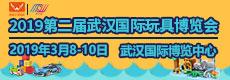 武汉国际玩具博览会
