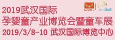 武汉国际孕婴童博览会童车展