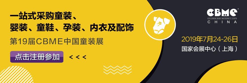 第19屆CBME中國童裝展