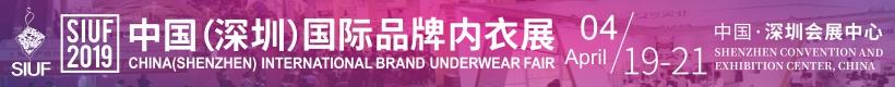 中國(深圳)國際品牌內衣展