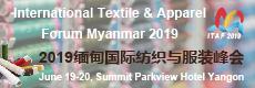2019缅甸国际纺织与服装峰会