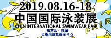 中國國際游泳展