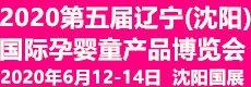 2020第五遼寧(沈陽)國際孕嬰童產品博覽會