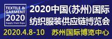 TG2019蘇州國際紡織服裝供應鏈博覽會
