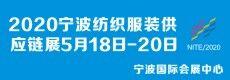 2020寧波紡織服裝供應鏈展