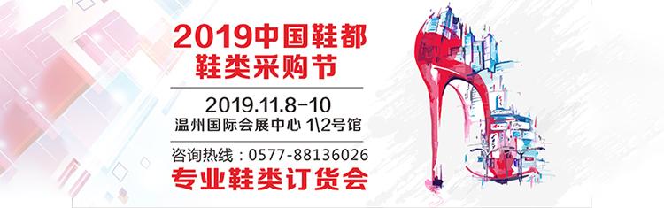 2019中国鞋都鞋类采购节