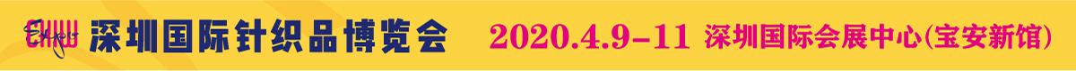 2020深圳国际针织品牌博览会