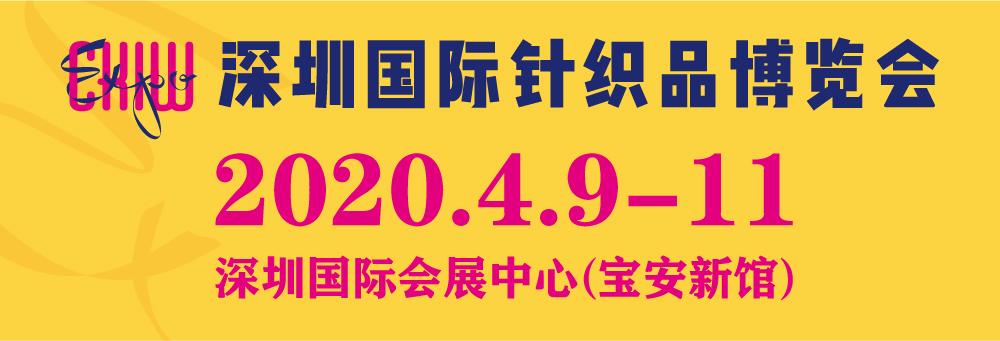 2020深圳國際針織品牌博覽會