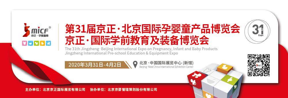京北京國際孕嬰產品博覽會