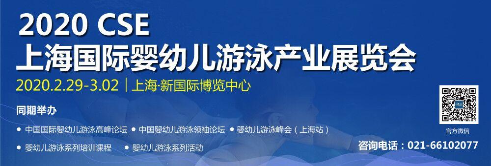 CSE上海泳池展