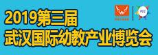 2019第三屆武漢國際幼教產業博覽會