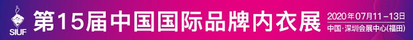 中国国际品牌内衣展览会