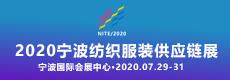 2020宁波纺织服装供应链展