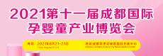 2021成都国际孕婴童产业博览会
