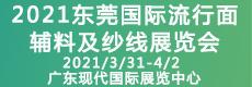 2021东莞国际流行面辅料展会