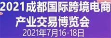 2021成都国际跨境电商产业交易博览会