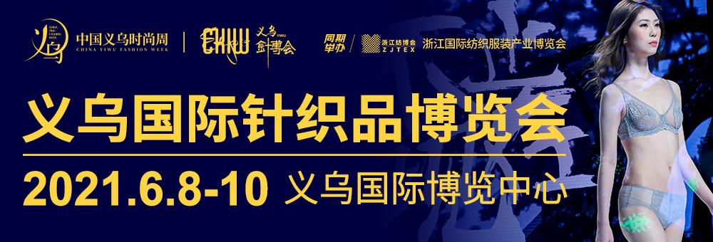 义乌国际针织品博览会