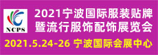 2021宁波国际纺织服装供应链博览会