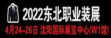 2022东北职业装展