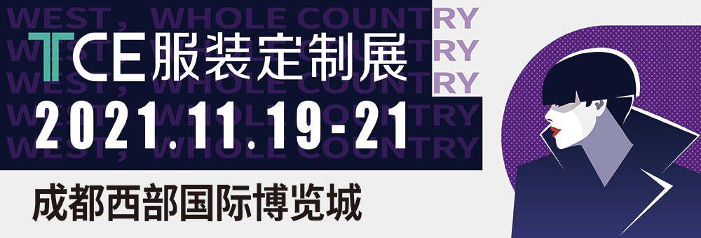 2021第一届成都TCE服装定制展
