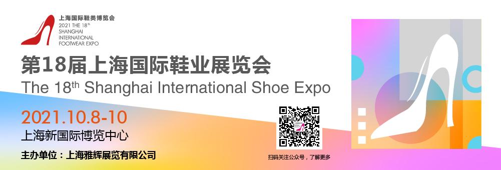 第18届上海国际鞋业展览会